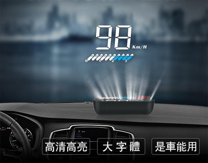 汽車專用【HUD多功能抬頭顯示器】水溫 時速顯示 轉速 OBD2 OBDII GPS 自動開關機 電壓 里程 抬頭顯示器