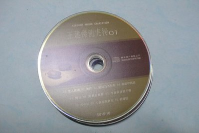 紫色小館78-3--------王建傑龍虎榜1
