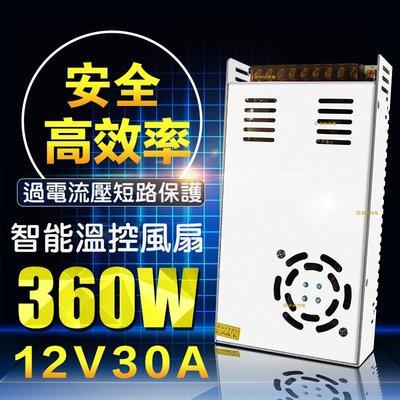 『星勝電商』風扇型 12V 30A 360W 大功率 電源供應器 變壓器 220/110V轉12V 交換式 整流器 開關