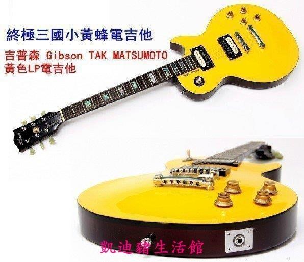 【凱迪豬生活館】-獨家授權 全網銷量第一! 終極三國小黃蜂電吉他 吉普森 Gibson TAK MATSUMOTO黃色LP電吉他KTZ-200976