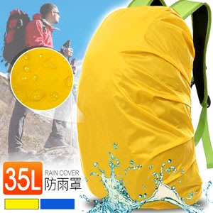 35L背包防水罩20~35公升後背包防雨罩背包套保護套防水袋防塵套防雨套戶外防塵罩防水套遮雨罩D092-35L【推薦+】
