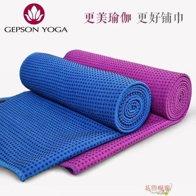 瑜伽鋪巾加厚防滑瑜珈墊鋪巾健身毯機洗愈...