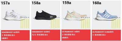 [五星上將] adidas 跑步-9 女鞋(勿下標)(請一定要看商品描述)