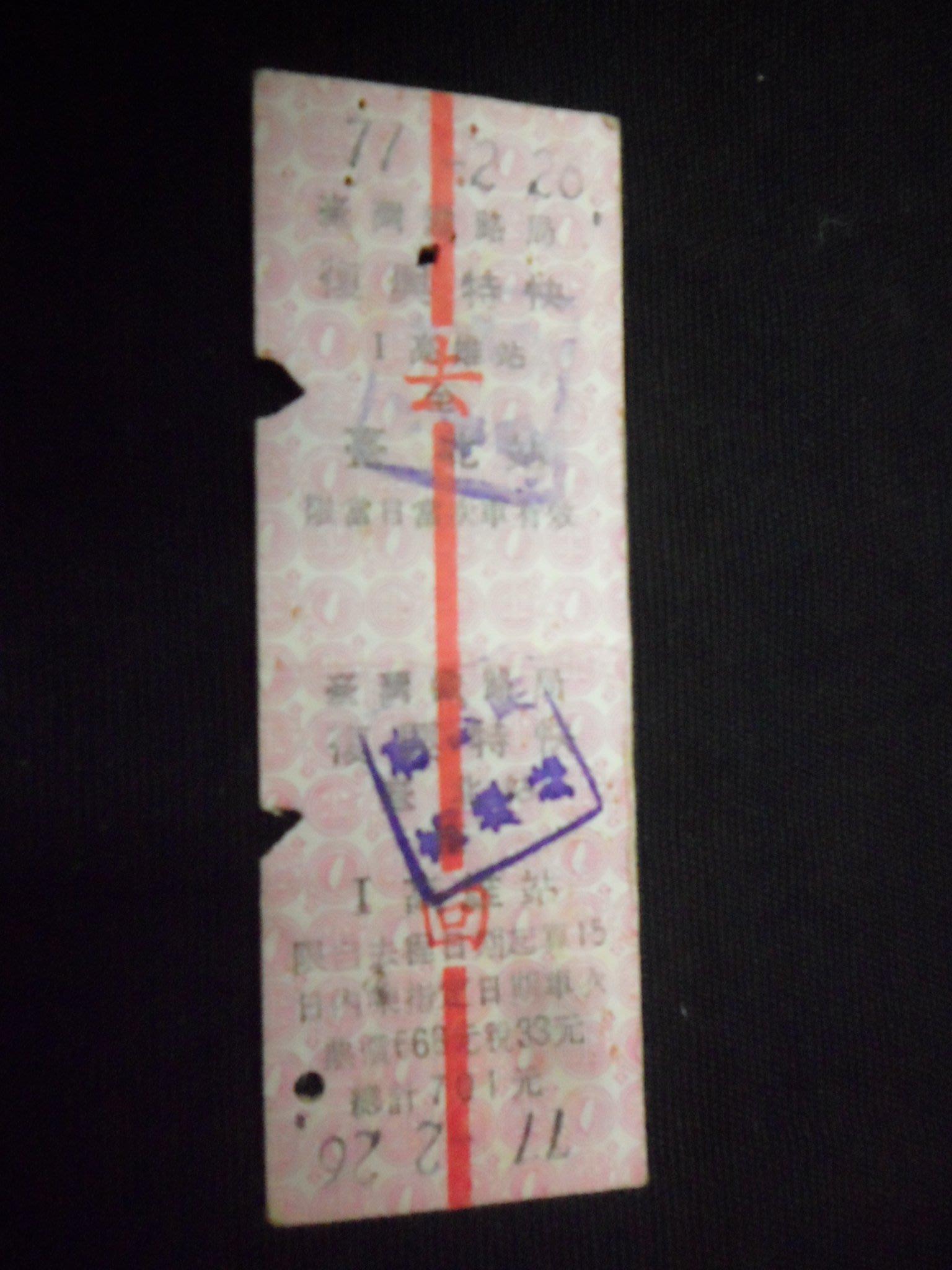 紅色小館~~~~~火車票~復興特快~I高雄--台北(去回)2393