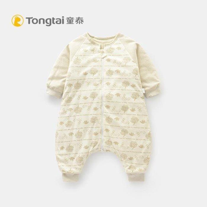 童泰秋冬嬰兒睡袋男女寶寶純棉分腿睡袋兒童睡衣睡袋防踢被薄棉