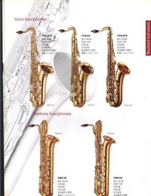 愛森柏格樂器-    yamaha   薩克斯風Tenor Saxophones YTS-275 YTS-62 YTS-875