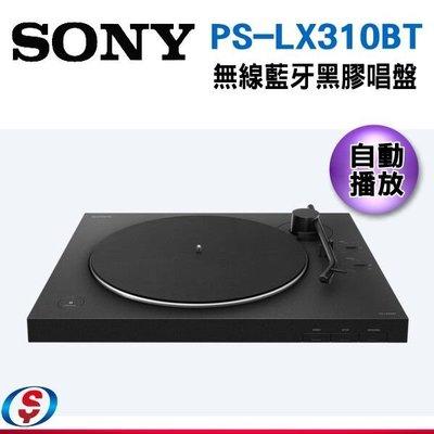 (可議價)【信源電器】【SONY】無線...