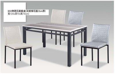 高級餐廳 現代簡約 大理石面 大理石餐桌 4尺灰線條石面餐桌(10)屏東市 廣新家具行
