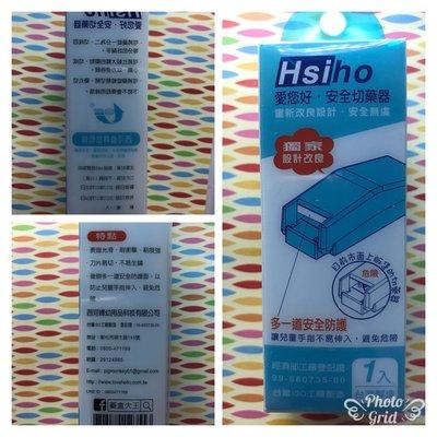 七號雜貨舖#🇹🇼MIT🇹🇼台灣製#簡易型#💊安全切藥器