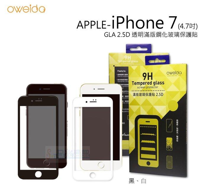 s日光通訊@Oweida原廠 APPLE iPhone 7 4.7吋 GLA 2.5D 透明滿版鋼化玻璃保護貼 9H硬度