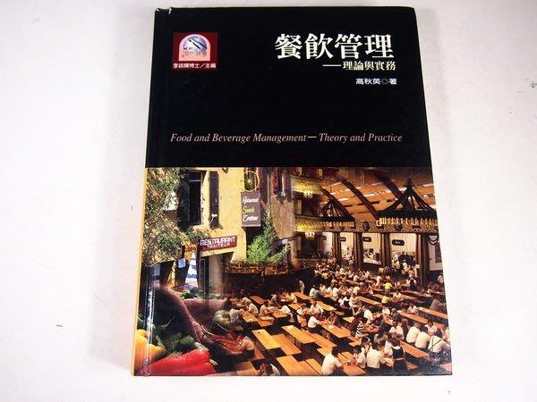 【考試院二手書】《餐飲管理-理論與實務(第三版)》ISBN:9578180748│揚智│高秋英│(31D24)