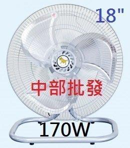 『電扇批發』170W 金牛牌 18吋 桌扇 桌地扇 工業扇 電風扇 落地扇 通風扇 太空扇 壁扇 鋁葉桌扇(台灣製造)
