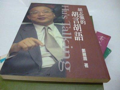 買滿500免運&-- 《Hus Talking胡志強的胡言胡語》ISBN:9578306709│新新聞│鄭麗園