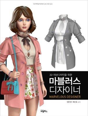 【布魯樂】《缺貨代尋》[韓版書籍] 3D人物服裝建模 Marvelous Designer 97911865731