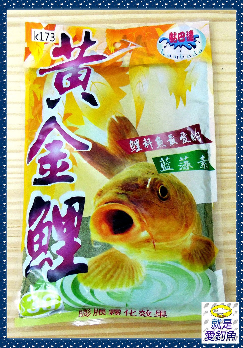 【就是愛釣魚】黏巴達 黃金鯉魚餌 鯉魚 藍藻素 誘食劑 釣餌 魚餌 釣魚 池釣 溪釣 釣魚餌 鯉科魚