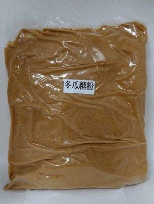 【lucy雜貨舖】 冬瓜糖粉 2000g ~冬瓜茶  冬瓜糖 沖泡飲品 飲料 人氣食品