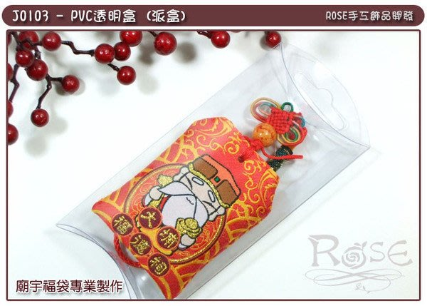 PVC包裝派盒1個5元_設計香包 御守禮盒pvc包裝【鹿府文創J0103】