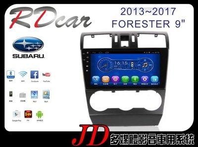 【JD 新北 桃園】RDcar 速霸陸 SUBARU Forester 13-17 DVD/USB/數位/導航/藍芽 9
