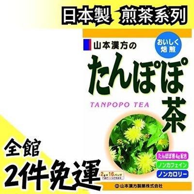 【山本漢方 蒲公英茶 16袋入】空運 日本製 綠茶 煎茶 抹茶 茶包 飲品 零食 上班族 下午茶 開會 茶飲【水貨碼頭】