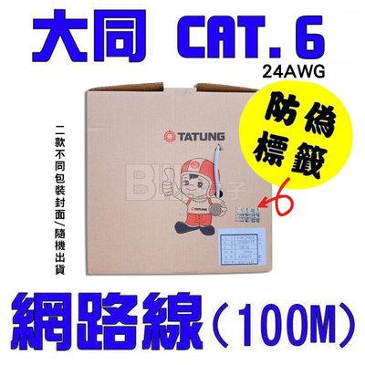[百威電子] 原廠 大同 TATUNG CAT.6 純銅網路線 一箱 100米 24AWG(未稅)