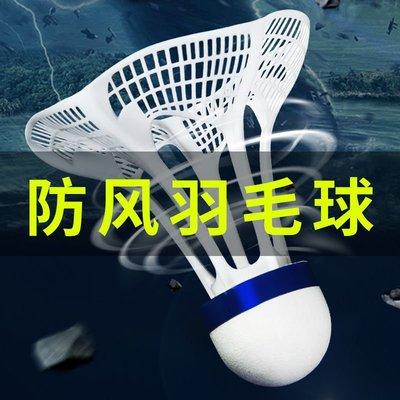 whizz偉強羽毛球防風尼龍塑料膠訓練球耐打不爛耐打3只裝室外用球