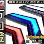 正品靈獸【高橋車部屋】L22 LED 導光 日行 ...