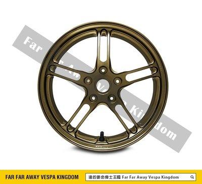 遠的要命偉士王國 Vespa GTS/GTV RPM CNC 鍛造 13吋 輪框