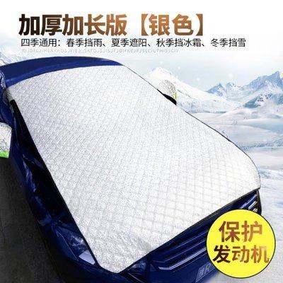 『免運』汽車防雪罩前擋風玻璃檔加厚遮雪...