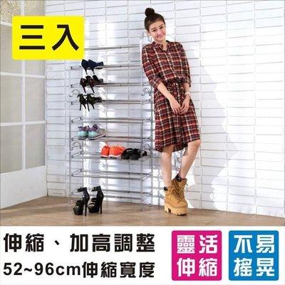 書房/客廳【家具先生】I-DA-SC022 3入魔術可堆疊穩重伸縮鞋架/鞋櫃/52-97CM 衣櫃 斗櫃 收納櫃
