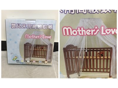 寶貝生活館=國城Mother's Love高級嬰兒床蚊帳