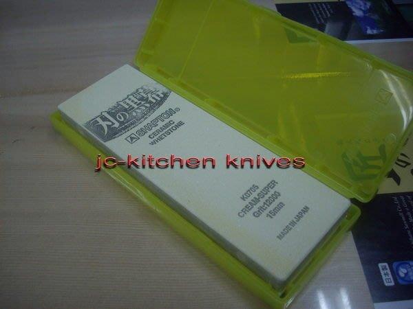 @最專業的刀剪專家 台中市最知名的建成刀剪行@日本-SHAPTON-陶瓷化- 極細磨刀石 12000番
