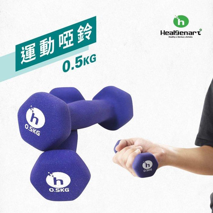 【Treewalker露遊】042301韻律運動啞鈴 0.5KG 有氧健身瑜珈 超舒適握感 瘦手臂 一對(紫色)