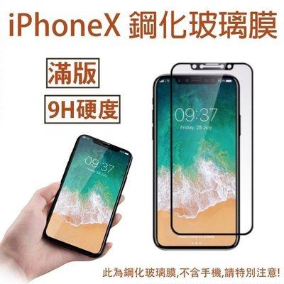 【滿版】Apple iPhone X iPhoneX 奈米 9H 鋼化玻璃膜、旭硝子保護貼【5.8吋】盒裝公司貨