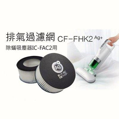 現貨出清 IRIS OHYAMA IC-FAC2 KIC-FAC 塵蟎吸塵器除蟎機耗材銀離子空氣排氣濾網 CF-FH2兩入