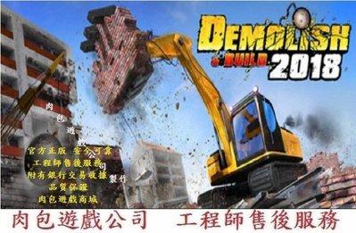 PC版 官方正版 中文版 肉包遊戲 STEAM Demolish & Build 2018