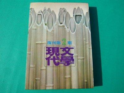 【現代文學雜誌】復刊第2期。民國66年出版。白先勇 七等生 李霜澤 蔣勳