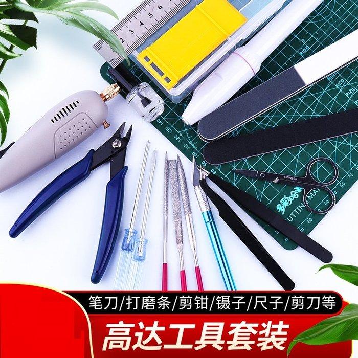 奇奇店-高達模型工具拼裝素組剪鉗筆刀鑷子電動打磨器模型工具制作套裝#用心工藝 #愛生活 #愛手工