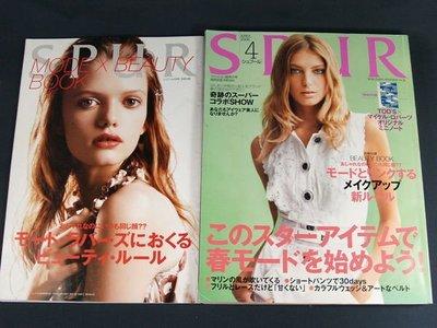 【懶得出門二手書】《SPUR 日文雜誌 春色物語 附別冊》2006.4