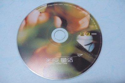 紫色小館78-4--------光良-童話