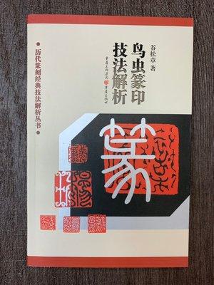 正大筆莊~『鳥蟲篆技法解析』 篆刻 /...