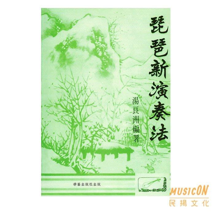 【民揚樂器】琵琶新演奏法 學藝出版社 琵琶教材