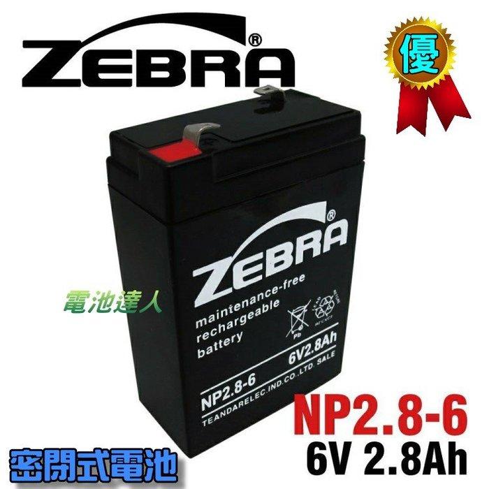 【電池達人】NP2.8-6 6V2.8Ah ZEBRA 蓄電池 醫療設備 磅秤 電子秤 照明設備 消防 保全 電梯 電池