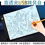 章魚球百貨 A4拷貝手繪板 LED臨摹臺 動漫複...