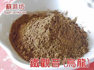 【蘇菲坊】天然色粉 鐵觀音茶粉 無糖7...