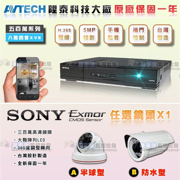 【萬事達監控批發】陞泰 套餐1支-AHD/TVI 8路 5百萬 監控主機+SONY 1080P 防水型/球型 監視器