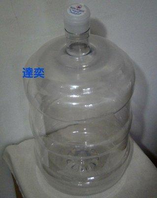 ☆達奕☆全新-20公升空水桶/空桶/桶子(附聰明蓋)適用桶裝水式飲水機--台灣製造