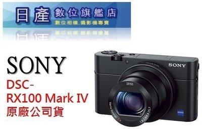 【日產旗艦】SONY 第四代 DSC-RX100 IV RX100IV RX100M4 公司貨【送原廠充電組8/11止】