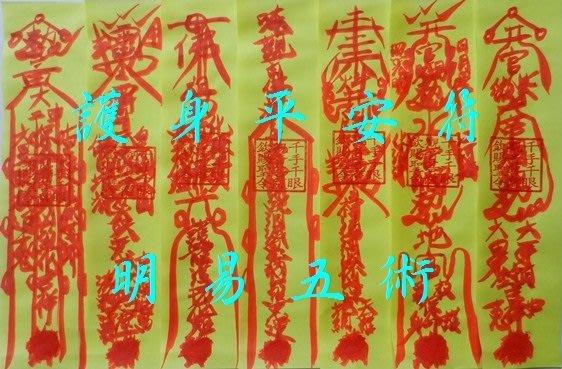 【明易風水中心】護身符、平安符、防煞符、斬煞符、光明符