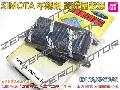 ZeroMotor☆SIMOTA 不銹鋼+不織布 高流量 空濾 濾心 競技版 JR100,KIWI100