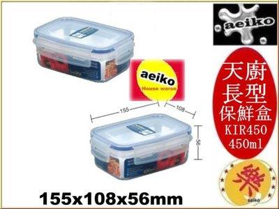 KIR450天廚長型保鮮盒 保鮮盒 KIR-450 聯府 直購價 aeiko 樂天生活倉庫